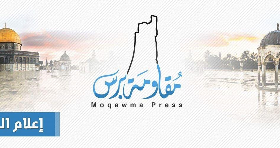 Moqawma Press