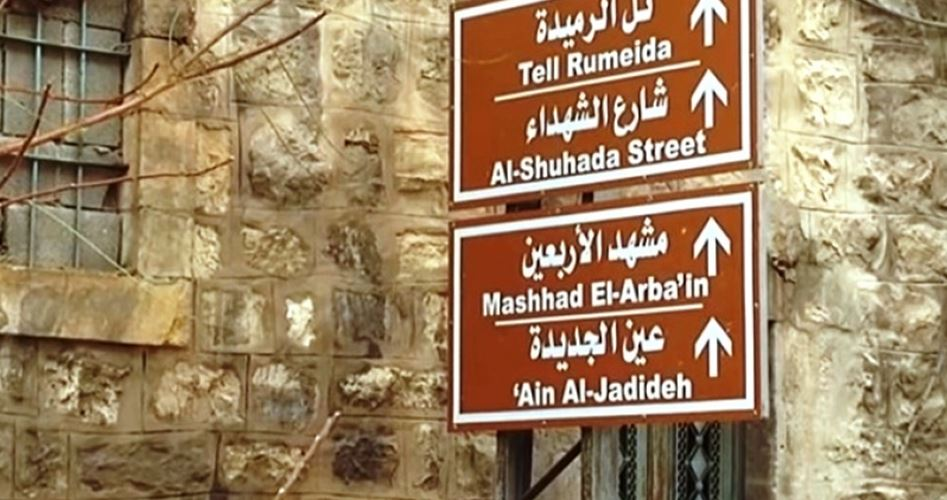 Israeli minister calls for kicking int'l observers out of al-Khalil